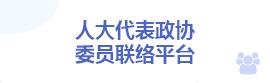 人大代表政协委员联络平台